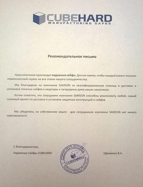 Рекомендация от CUBEHARD за перевозку сейфов
